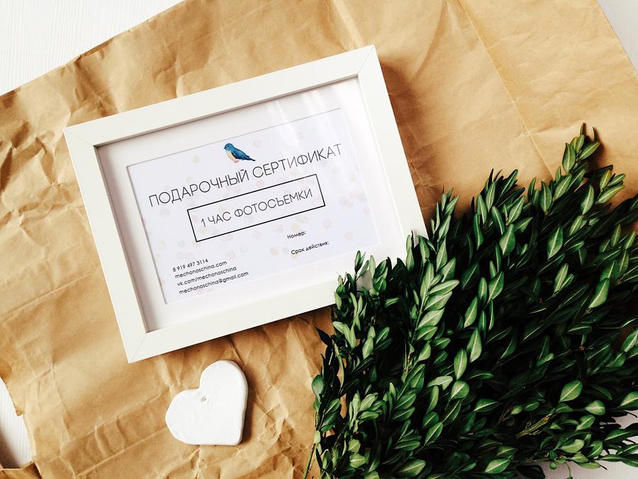 купить подарочный сертификат на фотосессию пермь